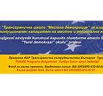 """Трансгранична школа """"Местна демокрация"""""""