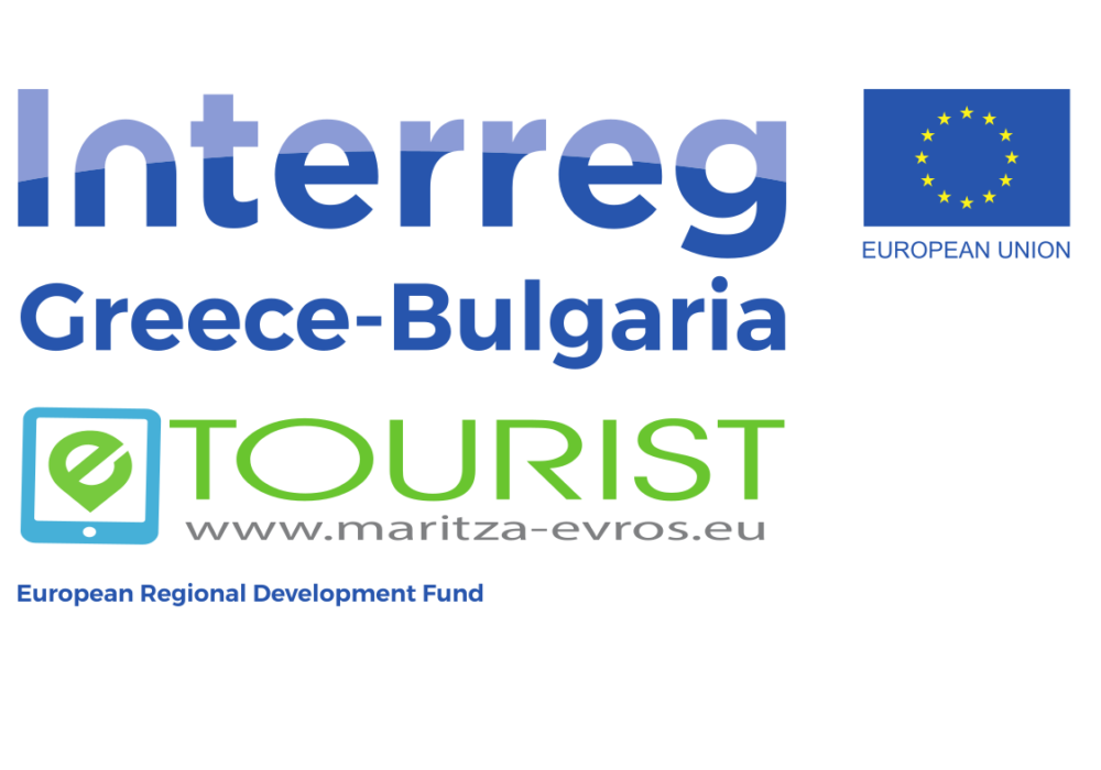 Promotion and development of natural and cultural heritage of Bulgarian – Greek cross-border region through smart and digital tools