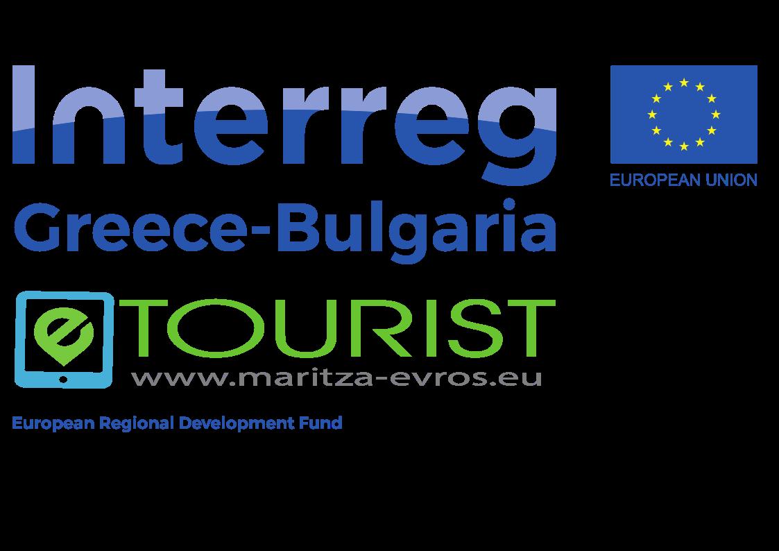 Промотиране и развитие на природното и културното наследство на българо-гръцкия трансграничен регион чрез интелигентни и електронни инструменти