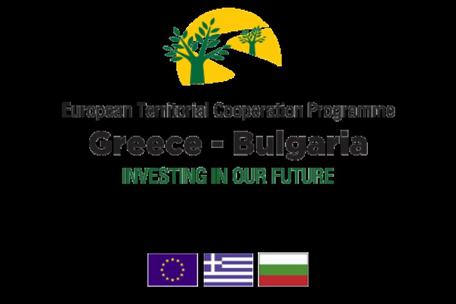 Българо-гръцки паспорт