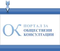 Обществена консултация на проект на Наръчник за гражданско участие