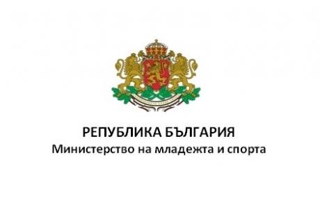 Министерството на младежта и спорта стартира процедура за включване на нови организации в състава на Обществения Съвет